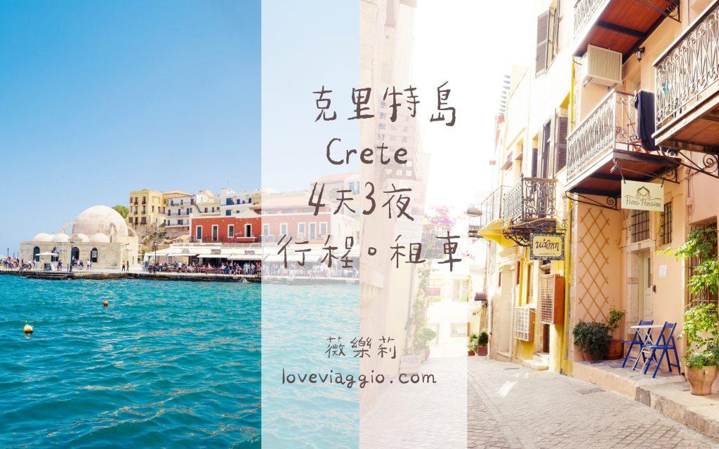 【希臘克里特島Crete】Balos Lagoon 地中海的藍色潟湖沙灘 @薇樂莉 Love Viaggio | 旅行.生活.攝影
