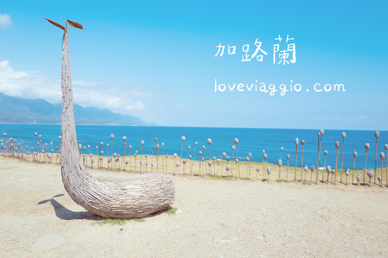 【台東 Taitung】風和日麗新南迴公路慢旅行×11個台東海岸景點分享 @薇樂莉 Love Viaggio   旅行.生活.攝影