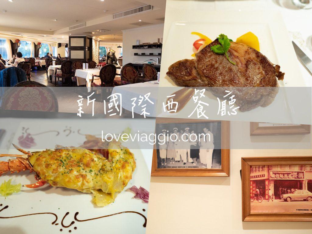 【高雄 Kaohsiung】11間南部浪漫質感餐廳 慶生約會重要聚餐精選 (2021持續更新) @薇樂莉 Love Viaggio | 旅行.生活.攝影