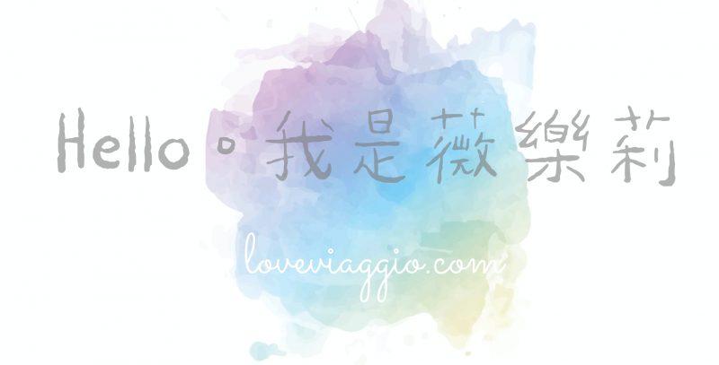 logo @薇樂莉 Love Viaggio | 旅行.生活.攝影